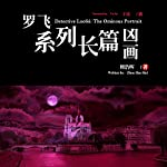 罗飞系列长篇:凶画 - 羅飛系列長篇:兇畫 [Detective Luofei: The Ominous Portrait] audiobook cover art