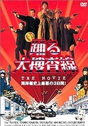 【動画】踊る大捜査線 THE MOVIE