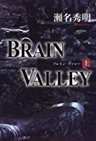 BRAIN VALLEY〈上〉