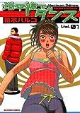地平線でダンス(1) (ビッグコミックス)