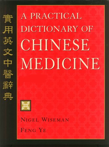 A Practical Dictionary of Chinese Medicine (English and Chinese Edition)