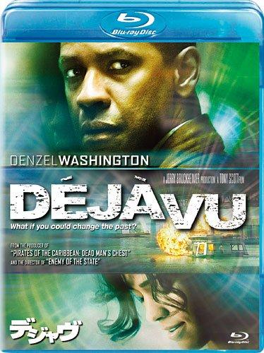 デジャヴ [Blu-ray]