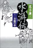 水滸伝 8 青龍の章