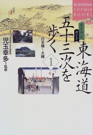 歴史街道ガイド 東海道五十三次を歩く〈1〉日本橋~大磯 (講談社SOPHIA BOOKS)