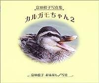 カルガモちゃん〈2〉富田桂子写真集