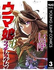 ウマ娘 シンデレラグレイ 3 (ヤングジャンプコミックスDIGITAL)