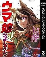 ウマ娘 シンデレラグレイ 3 (ヤングジャンプコミックスDIGITAL) Kindle版