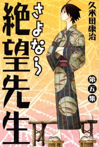 さよなら絶望先生(5) (講談社コミックス)の詳細を見る