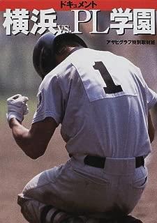 ドキュメント横浜vs.PL学園 (朝日文庫)