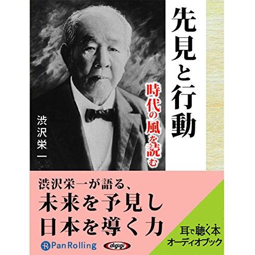 『渋沢栄一 先見と行動 時代の風を読む』のカバーアート