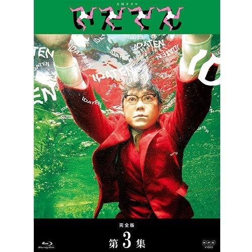 大河ドラマ いだてん 完全版 ブルーレイBOX3 全3枚