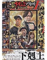回胴下剋上バトルF (<DVD>)