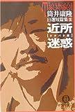 近所迷惑―自選短篇集〈1〉ドタバタ篇 (徳間文庫)