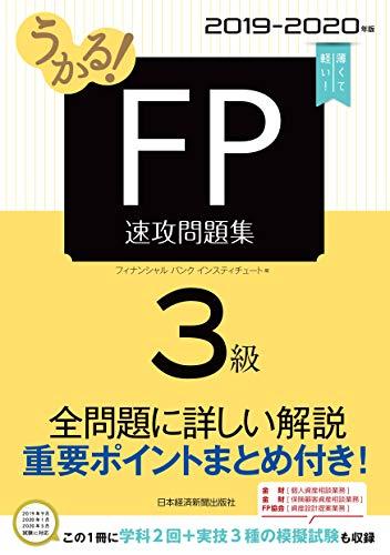 うかる! FP3級 速攻問題集 2019-2020年版 (日本経済新聞出版)