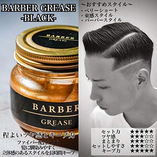 【最高級グリース】ヒロ銀座バーバーグリースSグリースワックスメンズハード150g