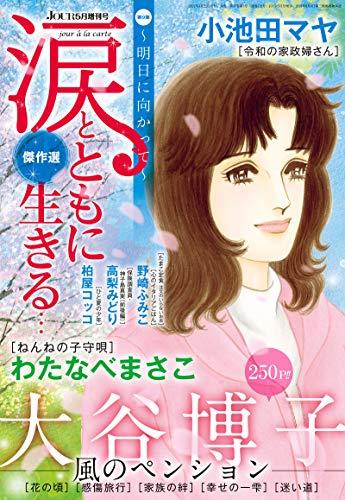JOUR 2021年5月増刊号『涙とともに生きる』 (ジュールコミックス)