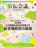 宣伝会議2020年6月号(2030年 人口動態の変化を見据えた 新市場開拓の戦略)