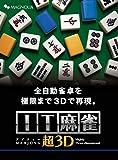 IT麻雀 超3D [価格改定版]