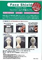 可動式フェイスシールド(1箱10個入り) 眼鏡をかけたまま使用できる 使用したまま食事ができるフェイスシールド 曇りにくいメガネフレームタイプのフェイスシールド