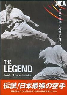 Shotokan Karate JKA Legends by Nakayama
