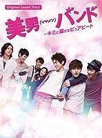 美男<イケメン>バンド~キミに届けるピュアビート オリジナルサウンドトラック