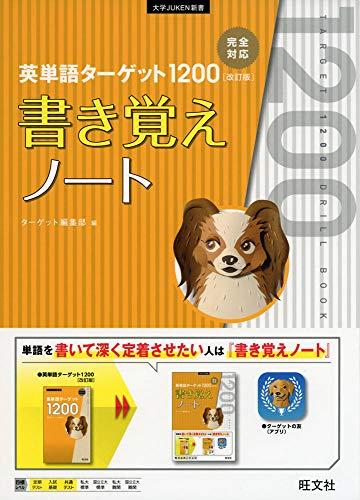 英単語ターゲット1200 改訂版 書き覚えノート (大学JUKEN新書)の詳細を見る