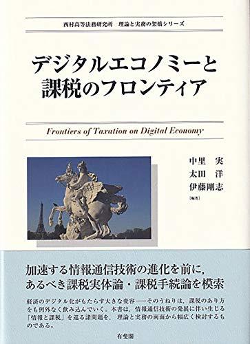デジタルエコノミーと課税のフロンティア (西村高等法務研究所理論と実務の架橋シリーズ)の詳細を見る