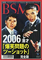 2006年下半期 漫才「爆笑問題のツーショット」 [DVD]