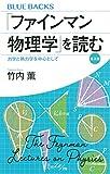 「ファインマン物理学」を読む 普及版 力学と熱力学を中心として (ブルーバックス)