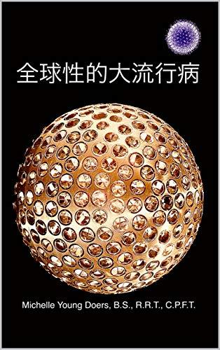 全球性的大流行病 (Traditional Chinese Edition)