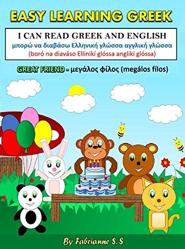 Great Friend-μεγάλος φίλος Greek Children's Picture Book (English and Greek Bilingual Edition) (English Edition)