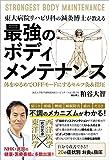 東大病院リハビリ科の鍼灸博士が教える 最強のボディメンテナンス 体をゆるめてOFFモードにするセルフ灸&指圧