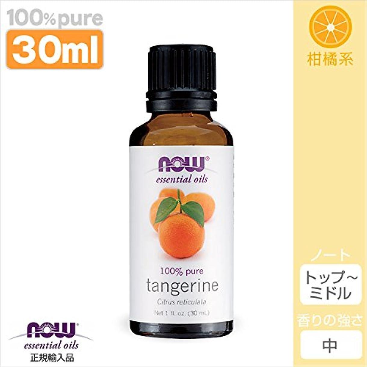 ペック混合したレイアウトタンジェリン 精油[30ml] 【正規輸入品】 NOWエッセンシャルオイル(アロマオイル)