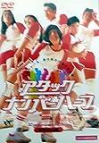 アタック・ナンバーハーフ〈デラックス版〉 [DVD] image