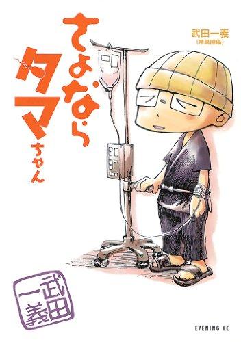 さよならタマちゃん (イブニングコミックス)