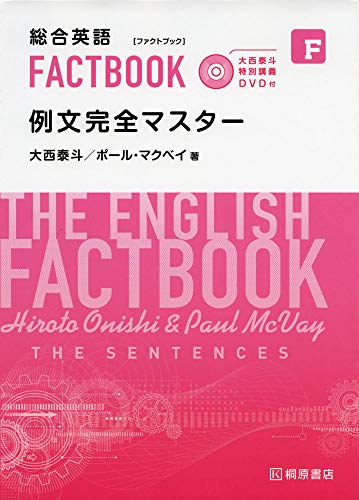 大西泰斗 特別講義DVD付 総合英語FACTBOOK 例文完全マスター