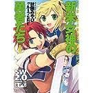 ソード・ワールド2.0リプレイ 新米女神の勇者たち1 (富士見ドラゴンブック)