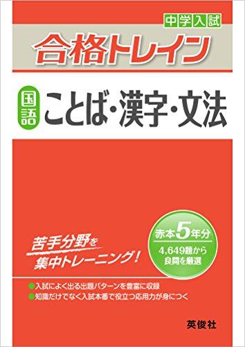 合格トレイン 国語 ことば・漢字・文法 (中学入試 合格トレインシリーズ)の詳細を見る