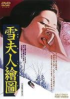 雪夫人絵図 [DVD]