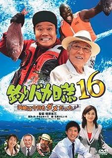釣りバカ日誌16 浜崎は今日もダメだった [DVD]