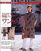きものリフォーム型紙ブックワンピース―作る楽しみ、着る喜び! (Kimono reform pattern book)