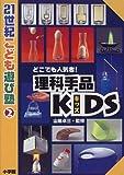 理科手品KIDS―どこでも人気者! (21世紀こども遊び塾 (2))