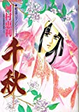 千秋 (あすかコミックスDX―戦国ロマンシリーズ)