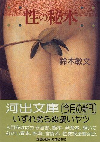 性の秘本 (河出文庫)