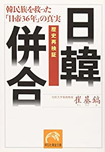 歴史再検証 日韓併合―韓民族を救った「日帝36年」の真実