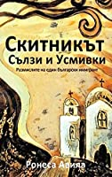 Skitnikut - usmivki I sulzi: Rasmisleniata na edin bulgarski emigrant