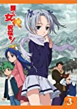 護くんに女神の祝福を! ビアトリス・3(通常版)[DVD]