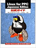 Linux for PPC Japanese Edition公式ガイド