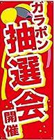 案内バナー ガラポン抽選会開催 赤地 (薄手生地:ポンジ) No.24163 (受注生産)