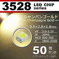 3528 SMD LED チップ シャンパンゴールド 50個セット 打ち替え エアコンパネル